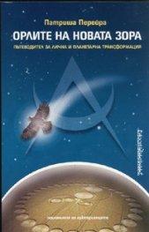 Орлите на новата зора. Пътеводител за лична и планетарна трансформация
