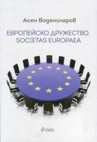 Европейско дружество. Societas Europaea