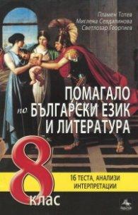 Помагало по български език и литература за 8 клас: 16 теста, интерпретации, есе