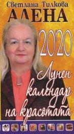 Лунен календар на красотата 2020