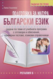 Подготовка за матура: Български език