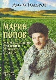 Марин Попов. Радетел за модерно земеделие и развитието на селата