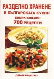 Разделно хранене в българската кухня. Енциклопедия 700 рецепти