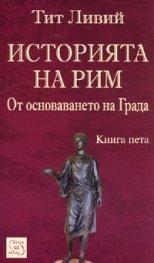 Историята на Рим. Т.5 /От основаването на града /