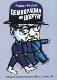 Демокрация по шорти