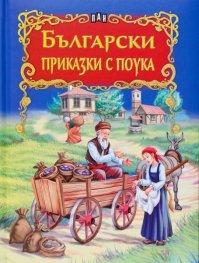 Български приказки с поука