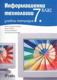 Информационни технологии 7 клас. Учебна тетрадка