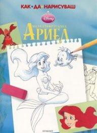 Как да нарисуваш: Малката русалка Ариел
