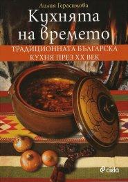 Кухнята на времето (второ преработено и допълнено издание)