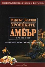 Хрониките на Амбър Т.3: Знакът на хаоса. Рицар на сенките. Принц на хаоса