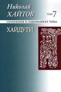 Съчинения в 17 тома Т.7: Хайдути