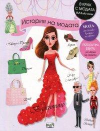 История на модата