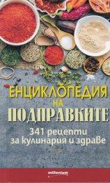 Енциклопедия на подправките: 341 рецепти за кулинария и здраве
