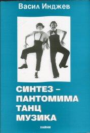 Синтез - пантомима, танц, музика