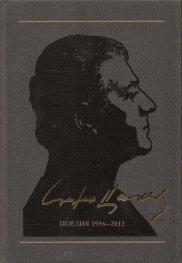 Съчинения в 12 тома Т.1: Поезия 1956-2012/ твърда корица