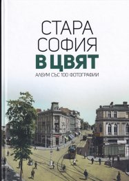 Стара София в цвят. Албум със 100 фотографии
