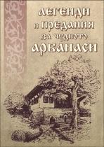 Легенди и предания за чудното Арбанаси