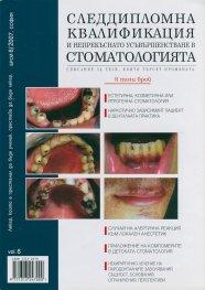 Следдипломна квалификация и непрекъснато усъвършенстване в стоматологията; Бр.6/2007