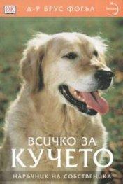 Всичко за кучето: Наръчник на собственика