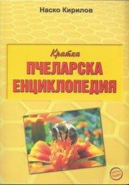 Кратка пчеларска енциклопедия