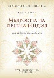 Мъдростта на древна Индия: Капка върху лотосов лист Кн.6 от Бележки от вечността