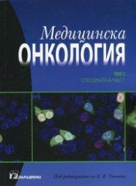 Медицинска онкология Т.2: Специална част