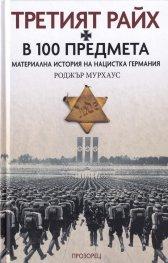 Третият Райх в 100 предмета. Материална история на нацистка Германия