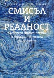 Смисъл и реалност: Късният Витгенщайн и традиционната философия