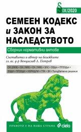 Семеен кодекс и Закон за наследството. Сборник нормативни актове (IX/2020)