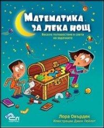 Математика за лека нощ: Весело пътешествие в света на задачките