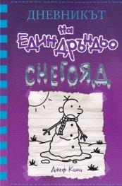 Дневникът на един Дръндьо Кн.13: Снегояд
