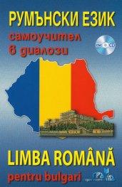 Румънски език. Самоучител в диалози + CD