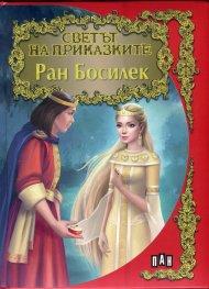Ран Босилек/ Светът на приказките