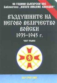 Въздушните на Негово Величество войски 1835-1945 г