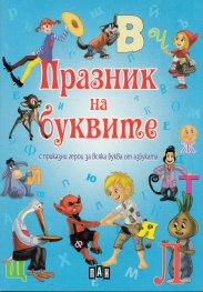 Празник на буквите с приказни герои за всяка буква от азбуката
