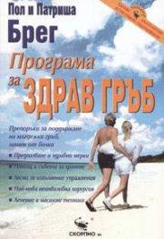 Програма за здрав гръб