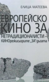 """Европейско кино за нетрадиционалисти -КИНОрежисьорите """"ЗА"""" дъгата"""