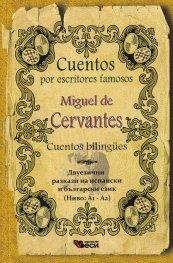Miguel de Cervantes. Cuentos bilingues