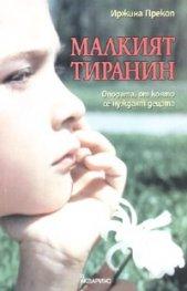 Малкият тиранин: Опората и контролът, от които се нуждаят децата