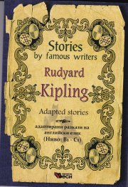 Rudyard Kipling. Adapted stories (Ниво: B1-C1)