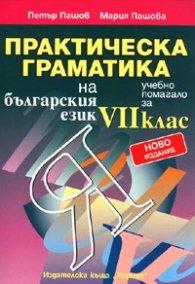 Практическа граматика на българския език. Учебно помагало за VII кл./ Ново издание