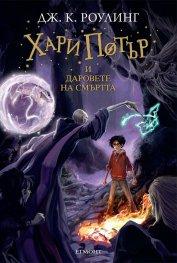 Хари Потър и Даровете на смъртта
