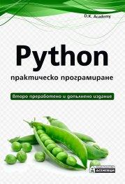 Python - практическо програмиране (Второ преработено и допълнено издание)