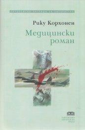 Медицински роман