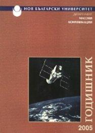 Годишник 2005: Департамент Масови комуникации / НБУ,