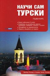 Научи сам турски. Пълен курс