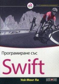 Програмиране със Swift