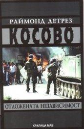 Косово. Отложената независимост