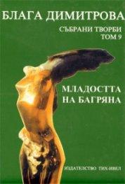 Блага Димитрова., Събрани творби Т.9: Младостта на Багряна