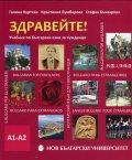 Здравейте! Учебник по български език за чужденци А1 - А2 + CD